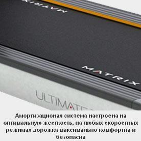 Профессиональная беговая дорожка Matrix T5X (2012)